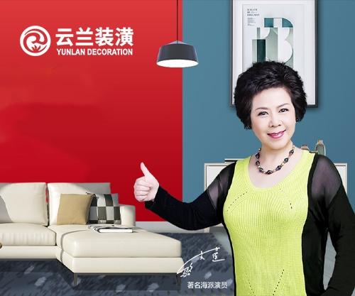 上海云兰建筑装饰工程有限公司