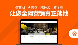 章鱼网络怎么样?专做定制营销型网站的建站公司